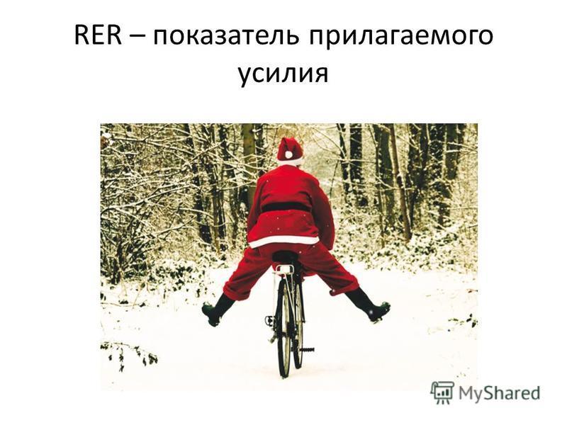 RER – показатель прилагаемого усилия