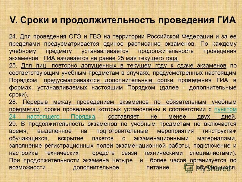 V. Сроки и продолжительность проведения ГИА 24. Для проведения ОГЭ и ГВЭ на территории Российской Федерации и за ее пределами предусматривается единое расписание экзаменов. По каждому учебному предмету устанавливается продолжительность проведения экз