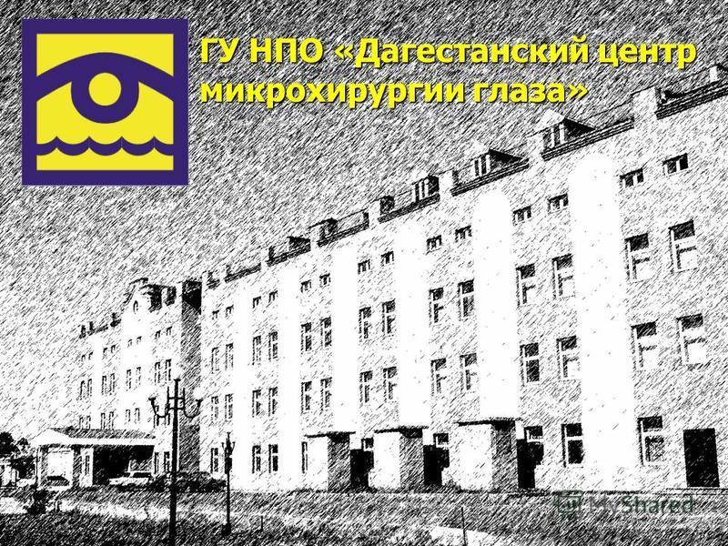 ГУ НПО «Дагестанский центр микрохирургии глаза»
