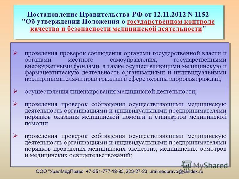 Постановление Правительства РФ от 12.11.2012 N 1152