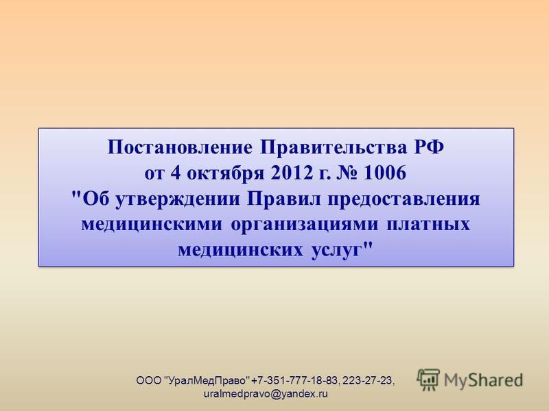 Постановление Правительства РФ от 4 октября 2012 г. 1006