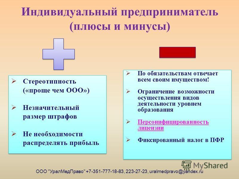 Индивидуальный предприниматель (плюсы и минусы) ООО