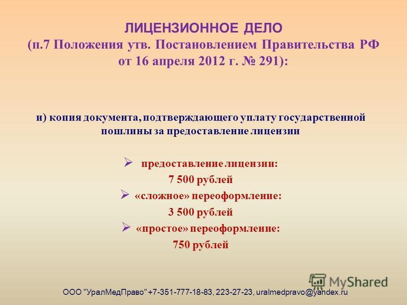 ЛИЦЕНЗИОННОЕ ДЕЛО (п.7 Положения утв. Постановлением Правительства РФ от 16 апреля 2012 г. 291): и ) копия документа, подтверждающего уплату государственной пошлины за предоставление лицензии предоставление лицензии : 7 500 рублей « сложное » переофо