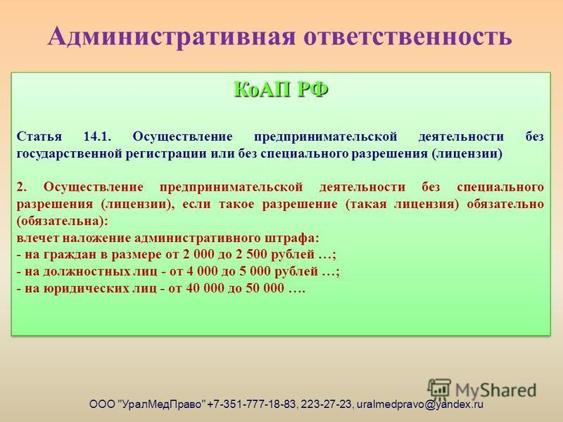 Административная ответственность КоАП РФ Статья 14.1. Осуществление предпринимательской деятельности без государственной регистрации или без специального разрешения (лицензии) 2. Осуществление предпринимательской деятельности без специального разреше