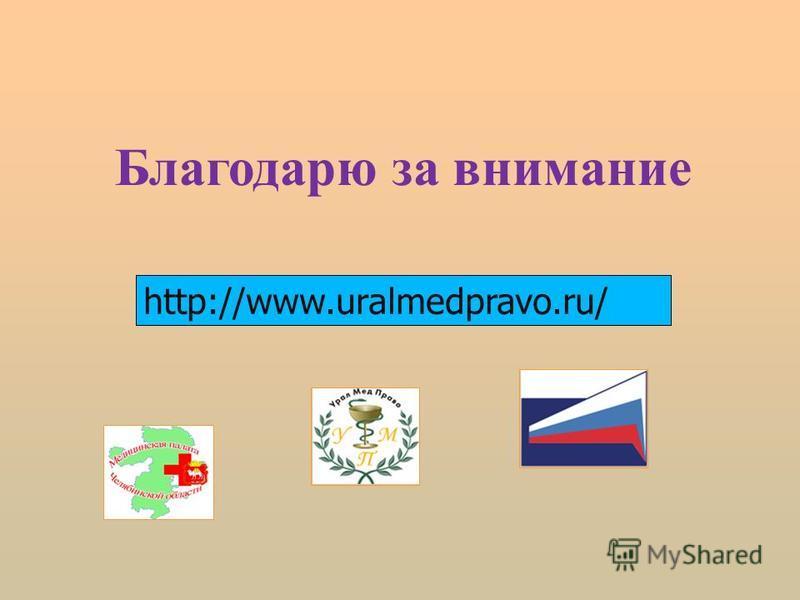 Благодарю за внимание http://www.uralmedpravo.ru/