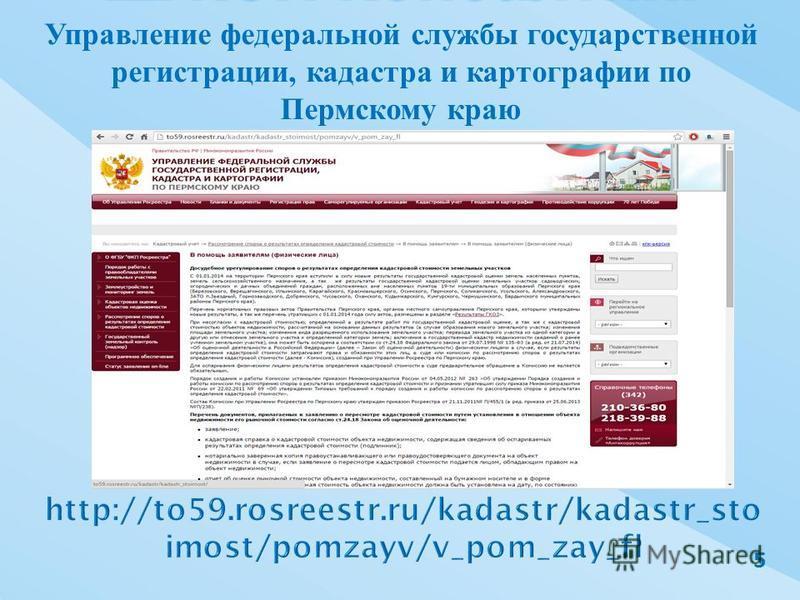Управление федеральной службы государственной регистрации, кадастра и картографии по Пермскому краю 5