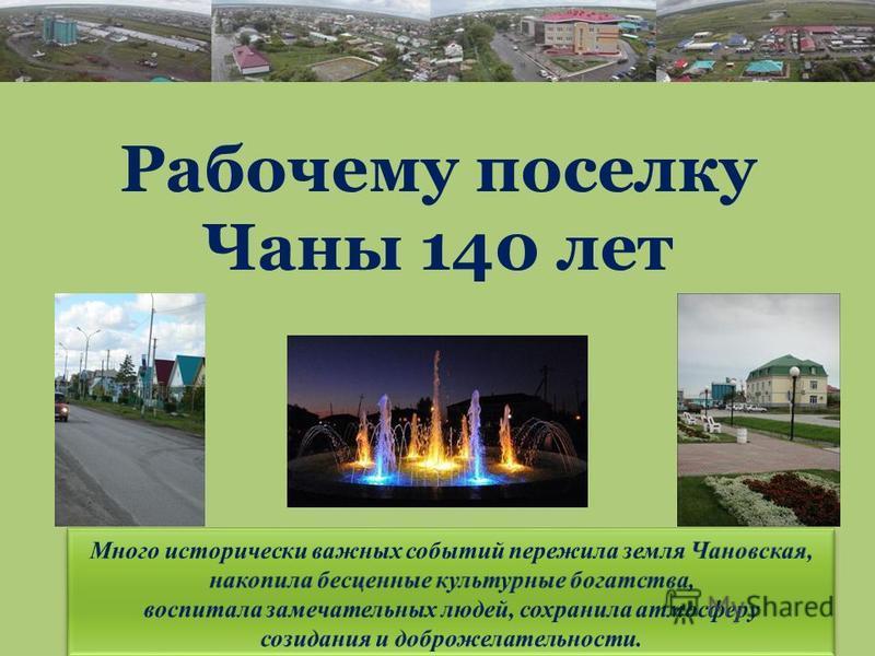 Рабочему поселку Чаны 140 лет
