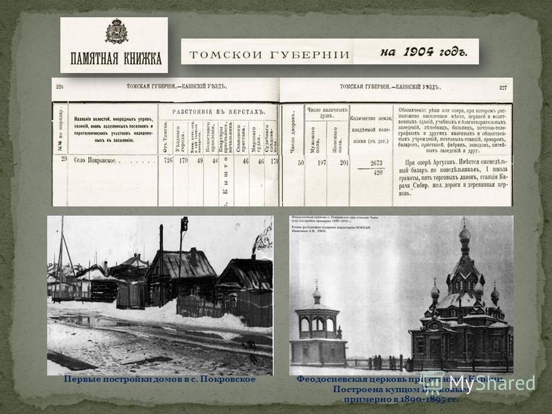 Первые постройки домов в с. Покровское Феодосиевская церковь при станции Карачи. Построена купцом Волковым примерно в 1890-1895 гг.