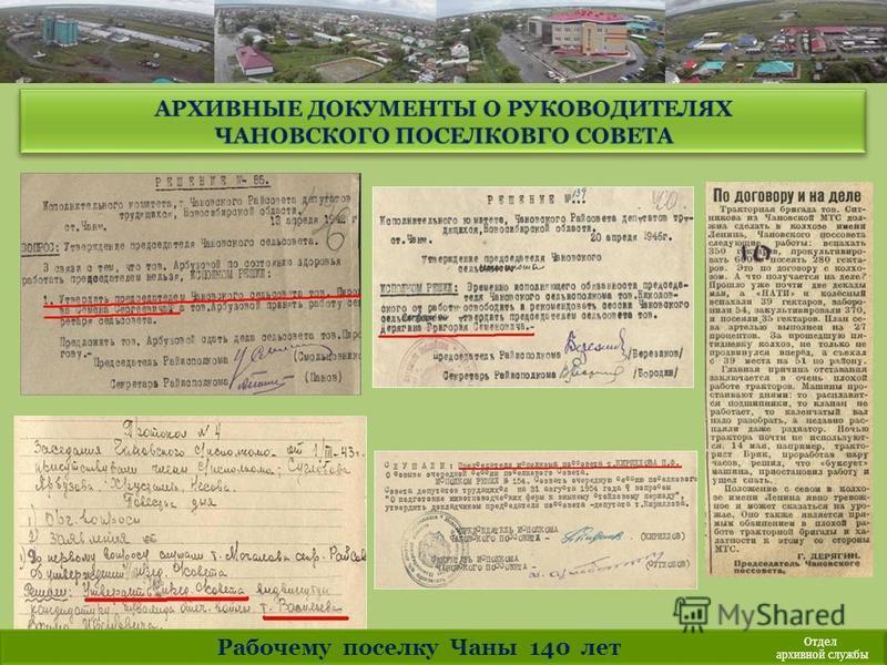 Отдел архивной службы Рабочему поселку Чаны 140 лет