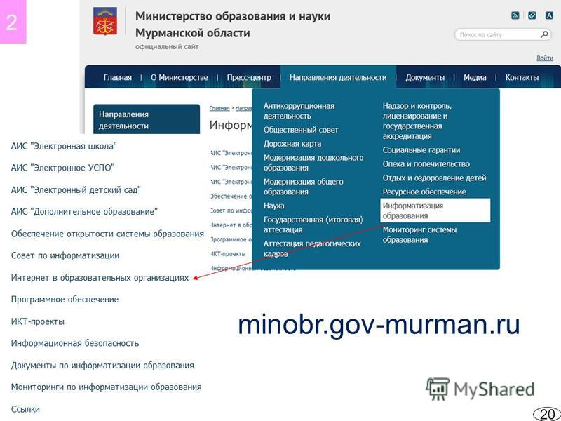 minobr.gov-murman.ru 20 2