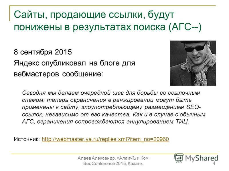 Сайты, продающие ссылки, будут понижены в результатах поиска (АГС--) 4 8 сентября 2015 Яндекс опубликовал на блоге для вебмастеров сообщение: Сегодня мы делаем очередной шаг для борьбы со ссылочным спамом: теперь ограничения в ранжировании могут быть