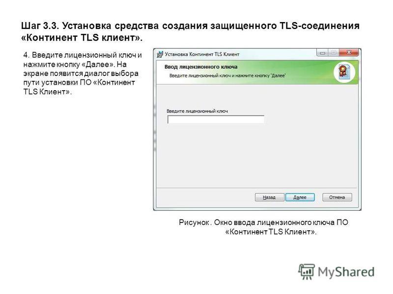 Шаг 3.3. Установка средства создания защищенного TLS-соединения «Континент TLS клиент». Рисунок. Окно ввода лицензионного ключа ПО «Континент TLS Клиент». 4. Введите лицензионный ключ и нажмите кнопку «Далее». На экране появится диалог выбора пути ус