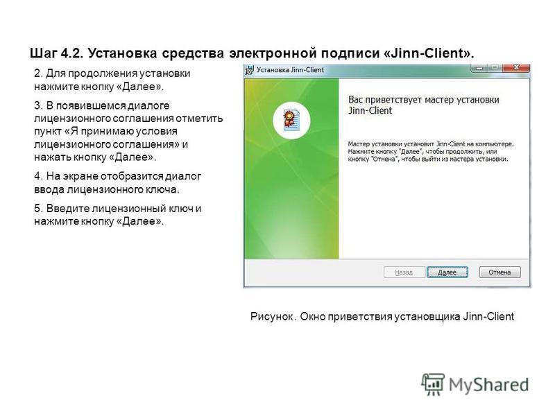 Шаг 4.2. Установка средства электронной подписи «Jinn-Client». Рисунок. Окно приветствия установщика Jinn-Client 2. Для продолжения установки нажмите кнопку «Далее». 3. В появившемся диалоге лицензионного соглашения отметить пункт «Я принимаю условия