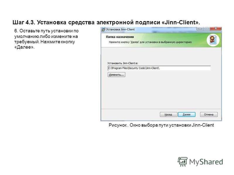 Шаг 4.3. Установка средства электронной подписи «Jinn-Client». Рисунок. Окно выбора пути установки Jinn-Client 6. Оставьте путь установки по умолчанию либо измените на требуемый. Нажмите кнопку «Далее».