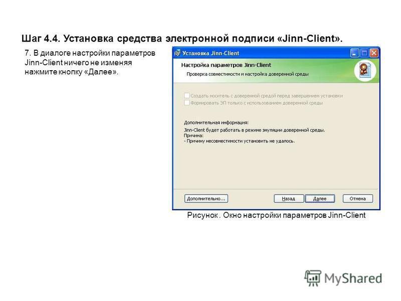 Шаг 4.4. Установка средства электронной подписи «Jinn-Client». Рисунок. Окно настройки параметров Jinn-Client 7. В диалоге настройки параметров Jinn-Client ничего не изменяя нажмите кнопку «Далее».