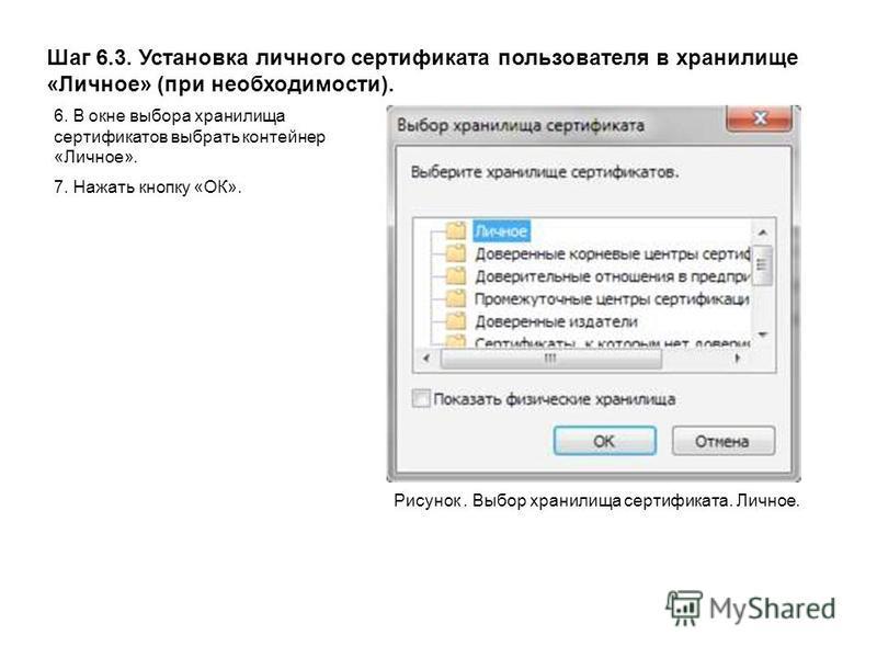 Шаг 6.3. Установка личного сертификата пользователя в хранилище «Личное» (при необходимости). Рисунок. Выбор хранилища сертификата. Личное. 6. В окне выбора хранилища сертификатов выбрать контейнер «Личное». 7. Нажать кнопку «ОК».