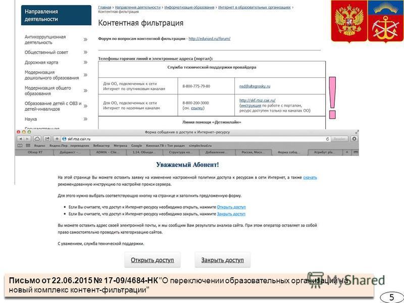 5 Письмо от 22.06.2015 17-09/4684-НК О переключении образовательных организаций на новый комплекс контент-фильтрации