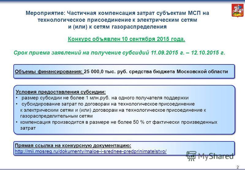 Мероприятие: Частичная компенсация затрат субъектам МСП на технологическое присоединение к электрическим сетям и (или) к сетям газораспределения 2 Конкурс объявлен 10 сентября 2015 года. Срок приема заявлений на получение субсидий 11.09.2015 г. – 12.