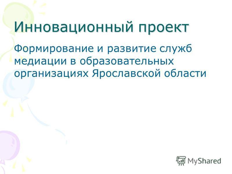 Инновационный проект Формирование и развитие служб медиации в образовательных организациях Ярославской области