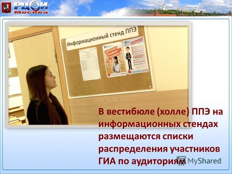 В вестибюле (холле) ППЭ на информационных стендах размещаются списки распределения участников ГИА по аудиториям