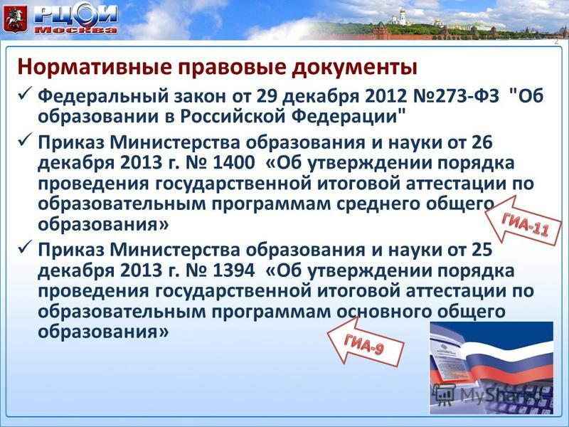 Федеральный закон от 29 декабря 2012 273-ФЗ