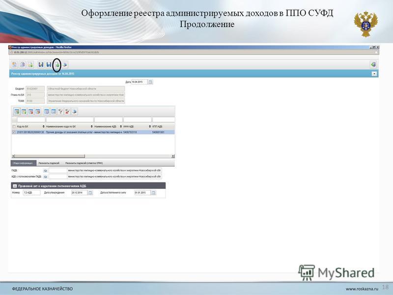 Оформление реестра администрируемых доходов в ППО СУФД Продолжение 18