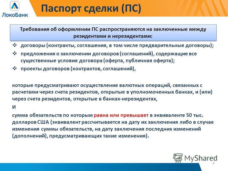 Инструкция Банка России 138-и От 04.06.2012 С Изменениями - фото 3