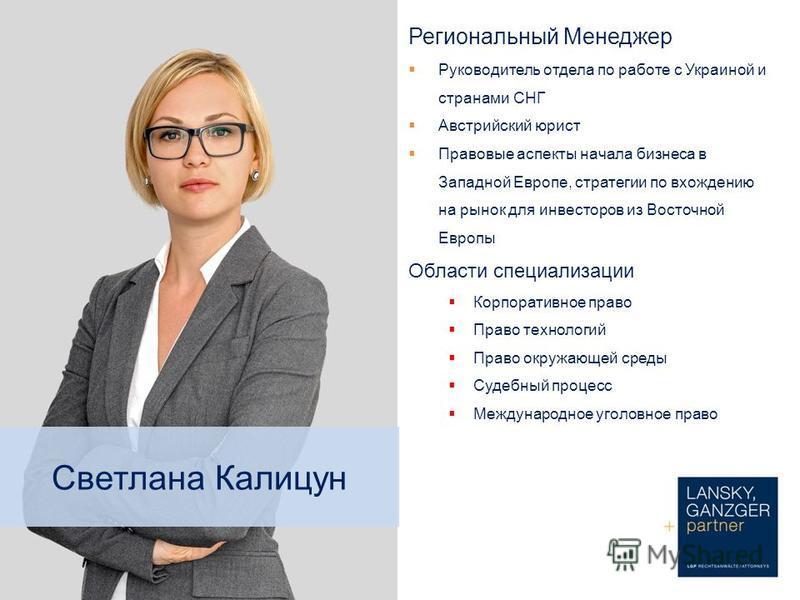 Региональный Менеджер Руководитель отдела по работе с Украиной и странами СНГ Австрийский юрист Правовые аспекты начала бизнеса в Западной Европе, стратегии по вхождению на рынок для инвесторов из Восточной Европы Области специализации Корпоративное