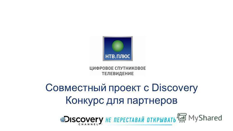 Совместный проект с Discovery Конкурс для партнеров