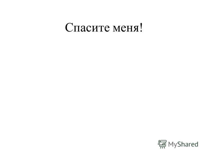 Спасите меня!