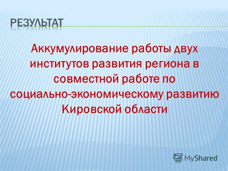 Аккумулирование работы двух институтов развития региона в совместной работе по социально-экономическому развитию Кировской области