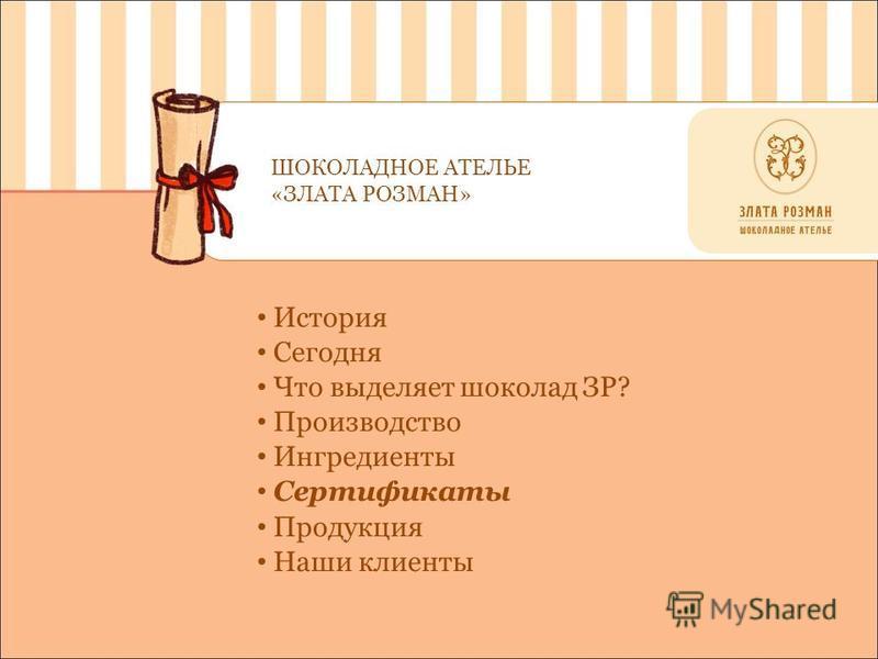 История Сегодня Что выделяет шоколад ЗР? Производство Ингредиенты Сертификаты Продукция Наши клиенты ШОКОЛАДНОЕ АТЕЛЬЕ «ЗЛАТА РОЗМАН»
