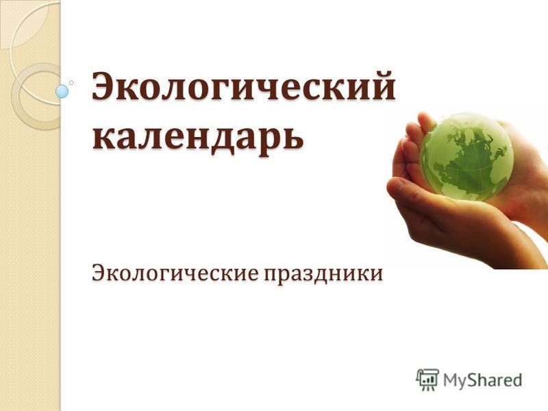 Экологический календарь Экологические праздники
