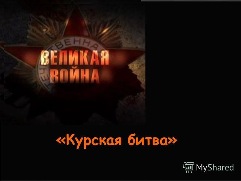 Презентация по истории на тему: Курская битва «Курская битва»