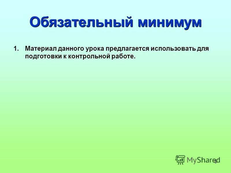 5 Обязательный минимум 1. Материал данного урока предлагается использовать для подготовки к контрольной работе.