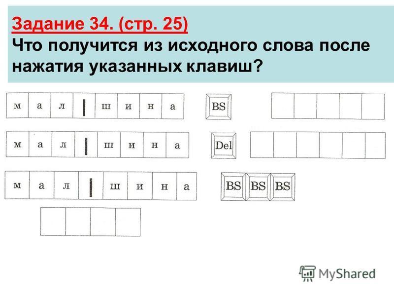 Задание 34. (стр. 25) Что получится из исходного слова после нажатия указанных клавиш?