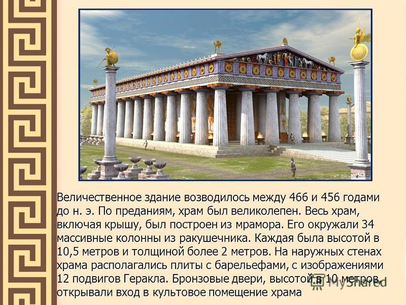 Величественное здание возводилось между 466 и 456 годами до н. э. По преданиям, храм был великолепен. Весь храм, включая крышу, был построен из мрамора. Его окружали 34 массивные колонны из ракушечника. Каждая была высотой в 10,5 метров и толщиной бо