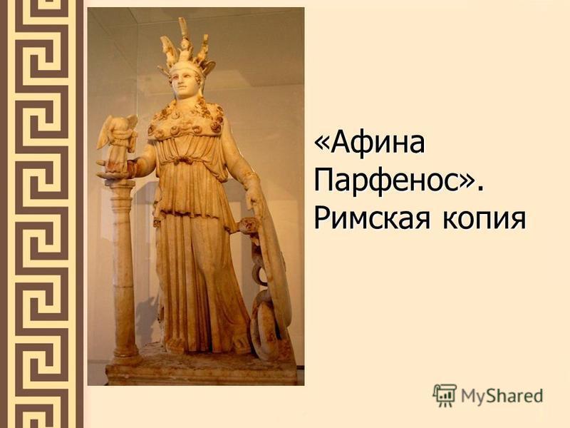 «Афина Парфенос». Римская копия