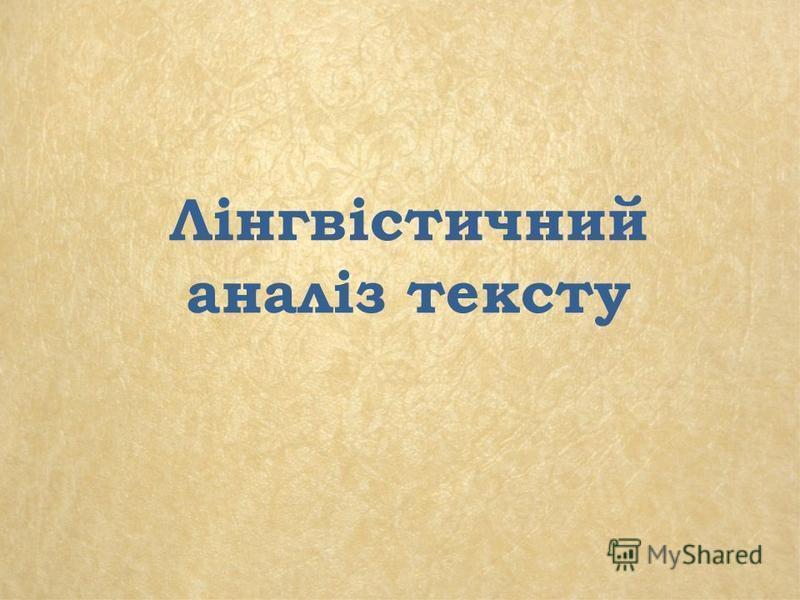 Лінгвістичний аналіз тексту