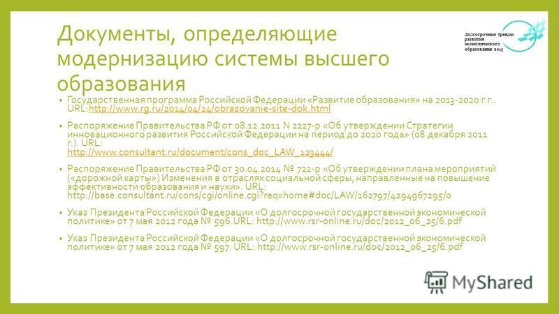Документы, определяющие модернизацию системы высшего образования Государственная программа Российской Федерации «Развитие образования» на 2013-2020 г.г.. URL:http://www.rg.ru/2014/04/24/obrazovanie-site-dok.htmlhttp://www.rg.ru/2014/04/24/obrazovanie