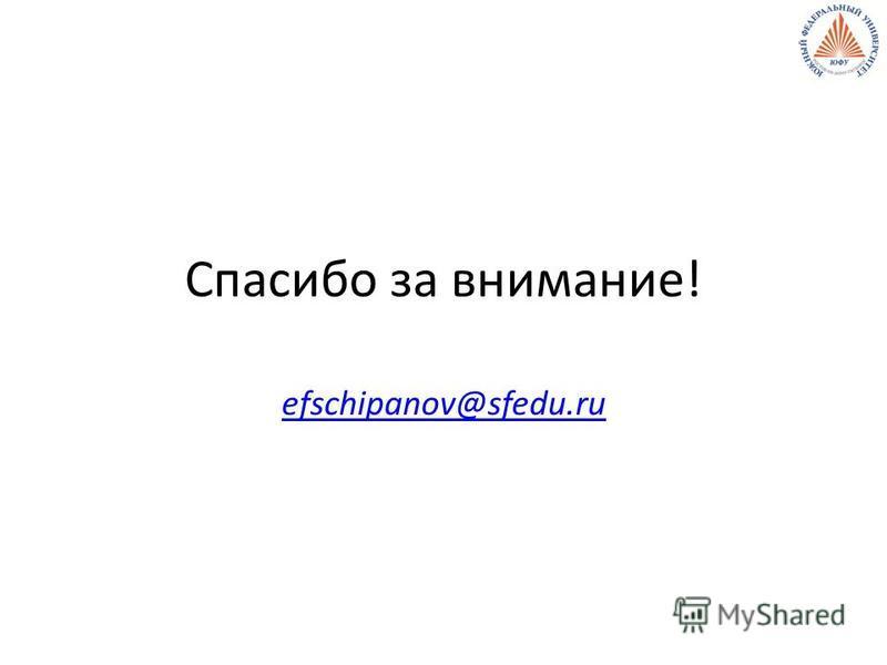 Спасибо за внимание! efschipanov@sfedu.ru
