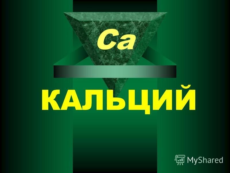 КАЛЬЦИЙ Ca
