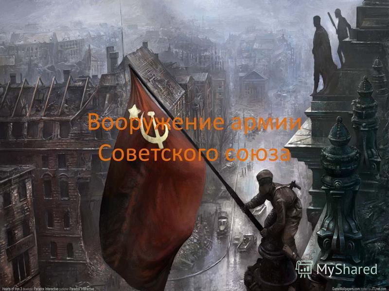 Вооружение армии Советского союза