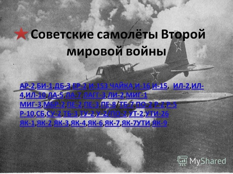 Советские самолёты Второй мировой войны