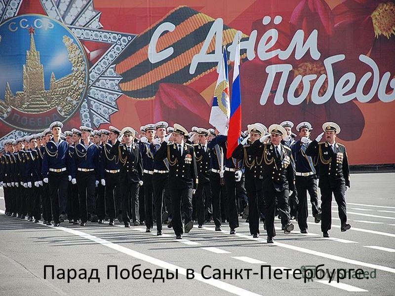 Парад Победы в Санкт-Петербурге.