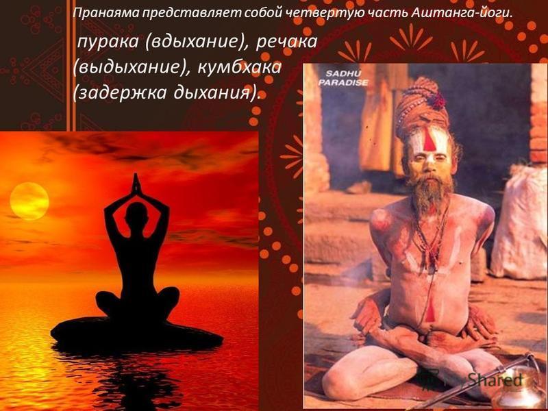 Пранаяма представляет собой четвертую часть Аштанга-йоги. пурака (вдыхание), речка (выдыхание), кумбхака (задержка дыхания).