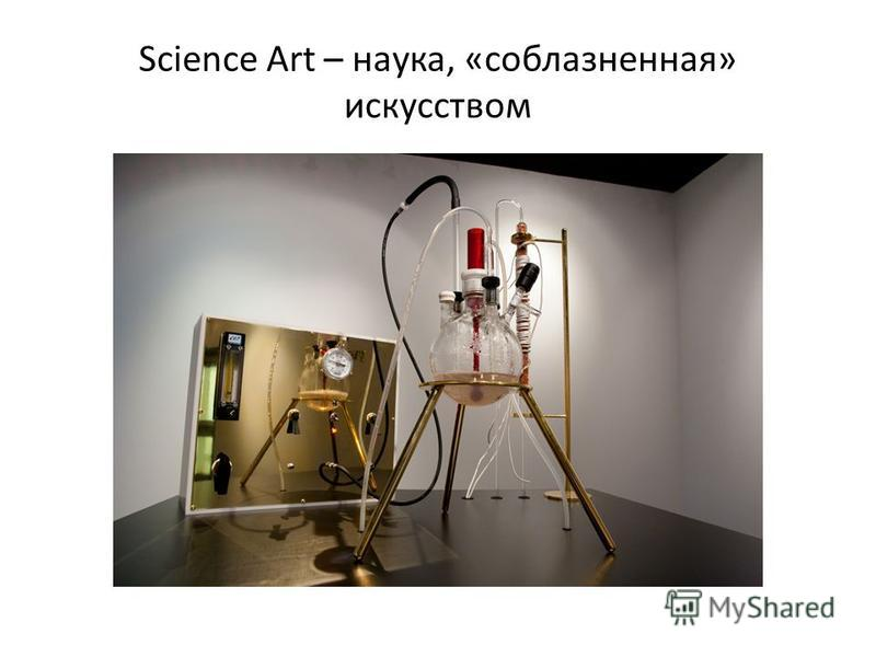 Science Art – наука, «соблазненная» искусством