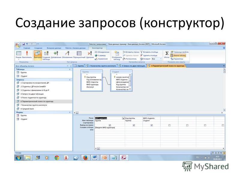 Создание запросов (конструктор)