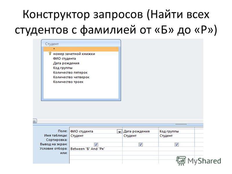 Конструктор запросов (Найти всех студентов с фамилией от «Б» до «Р»)