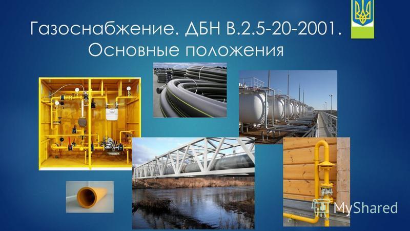 Газоснабжение. ДБН В.2.5-20-2001. Основные положения